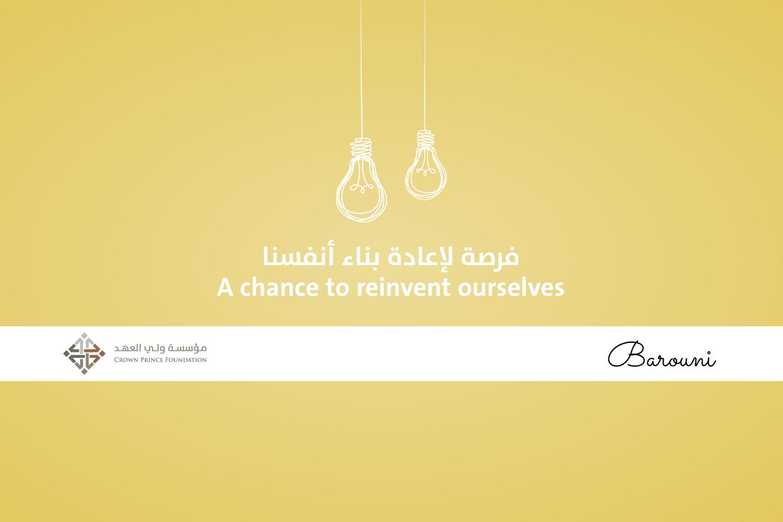 A Chance to Reinvent Ourselves فرصة لاعادة بناء أنفسنا